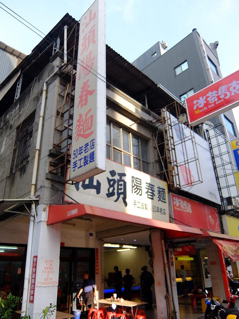 汕頭陽春麵,這一家看很久了,生意一直不錯