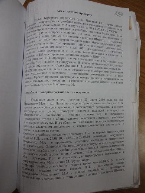 Акт служебной проверки Бердского суда (лист 1)