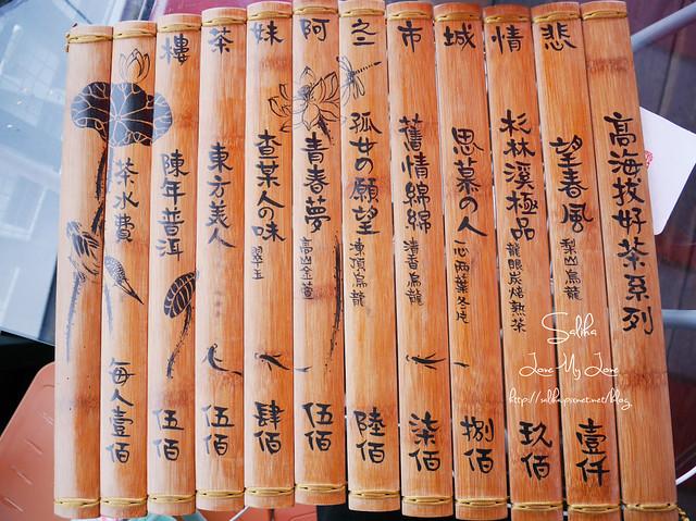 九份阿妹茶樓菜單menu