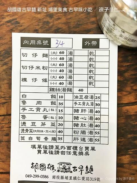 胡國雄古早麵 新址 埔里美食 古早味小吃 2