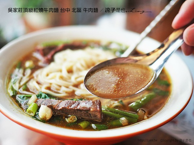 吳家莊頂級紅燒牛肉麵 台中 北區 牛肉麵 11