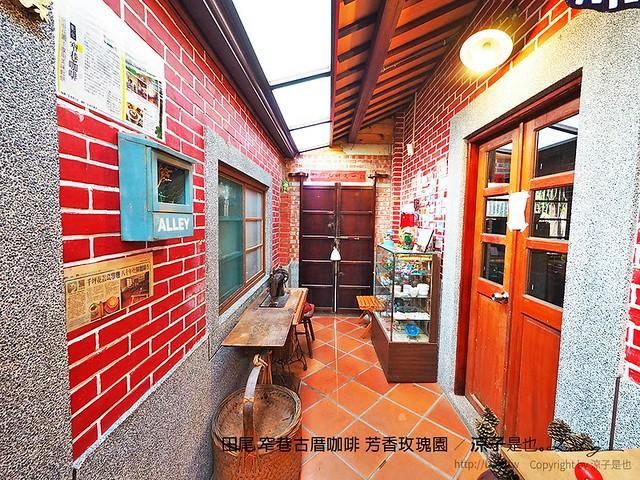 田尾 窄巷古厝咖啡 芳香玫瑰園 25