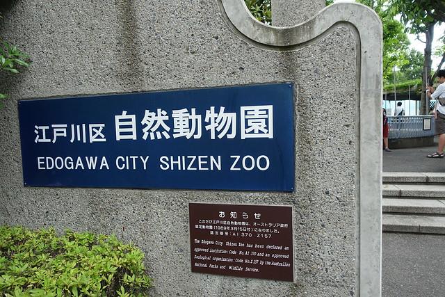 江戸川区自然動物公園_01