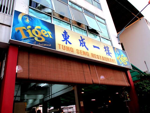 Tung Seng Restaurant Sibu