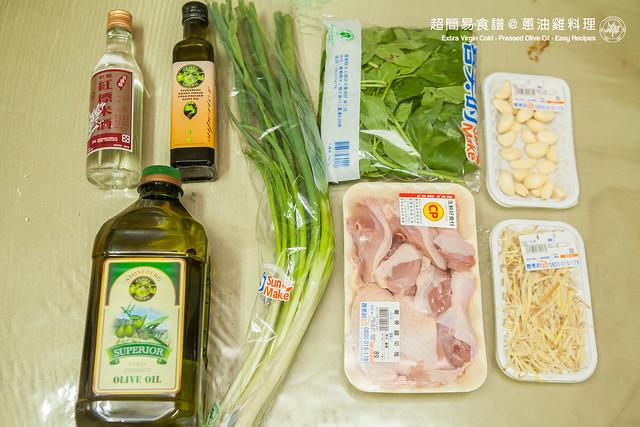 【簡易食譜】超簡易蔥油雞食譜!橄欖油料理食譜Part2~@簡易食譜推薦