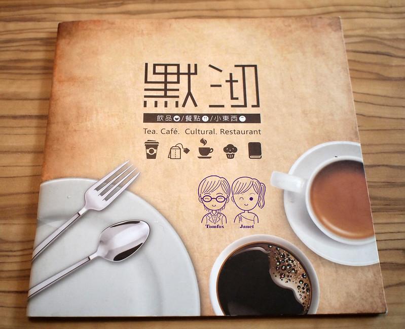 13 默沏(三民店) MENU