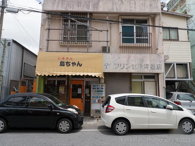 島ちゃん食堂-9