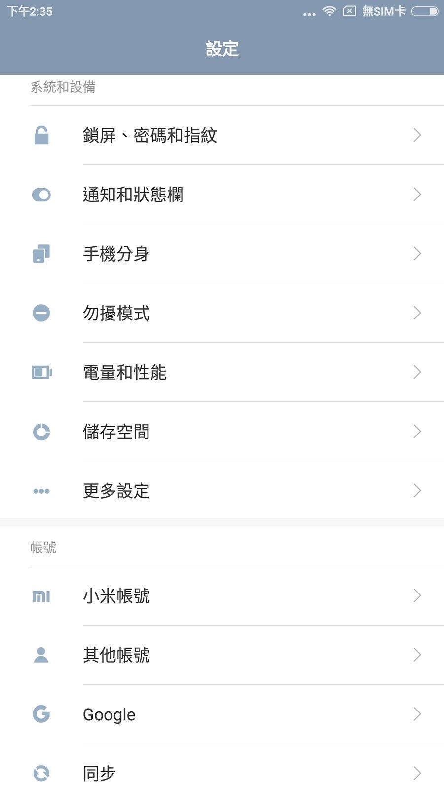 Screenshot_2016-12-04-14-35-47-071_com.android.settings