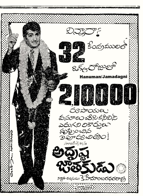 Adrushta Jathakudu First Day