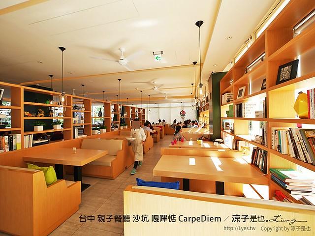 台中 親子餐廳 沙坑 嘎嗶惦 CarpeDiem 25