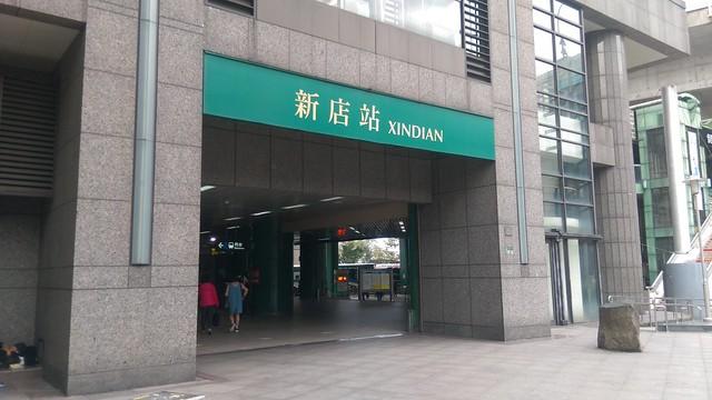1-1-新店站