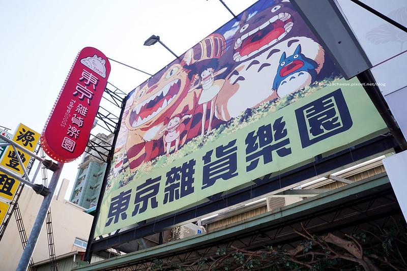18704216789 d2df3a2c84 c - 【台中西屯】東京雜貨樂園.2F龍貓咖啡館-被龍貓包圍的幸福裝潢.喝杯龍貓咖啡.親子咖啡館餐廳.逛逛史努比kitty布丁狗多拉ㄟ夢米奇拉拉熊蛋黃哥老皮的生活精品雜貨玩具
