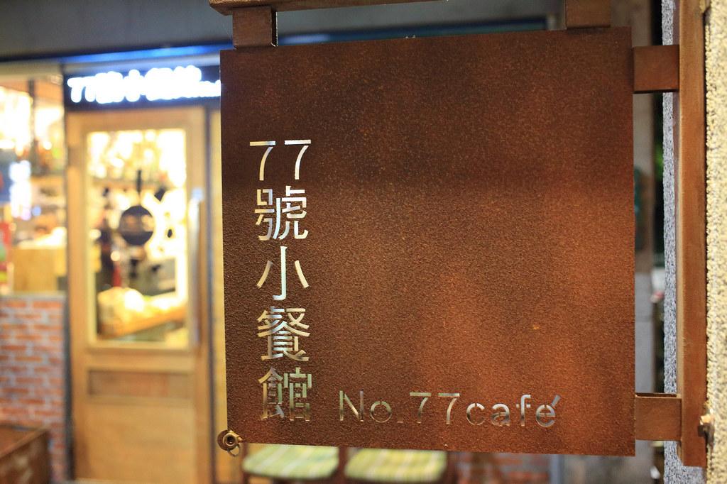 20150714中正-77號小餐館 (4)