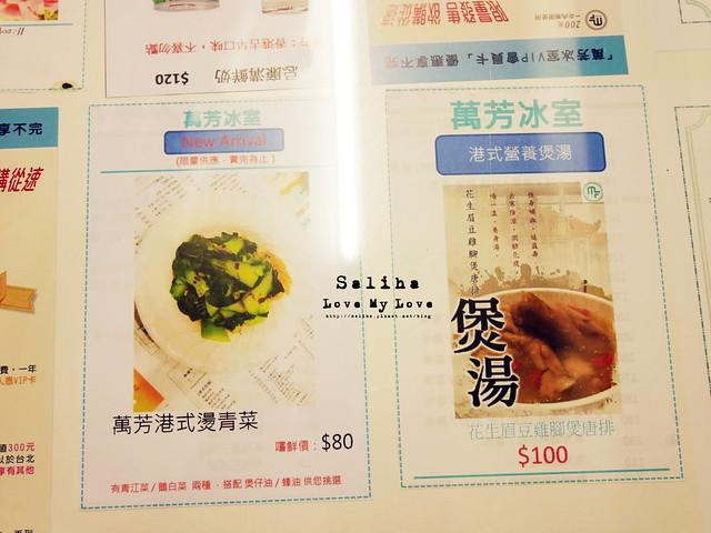 台北香港茶餐廳推薦萬芳冰室 (10)