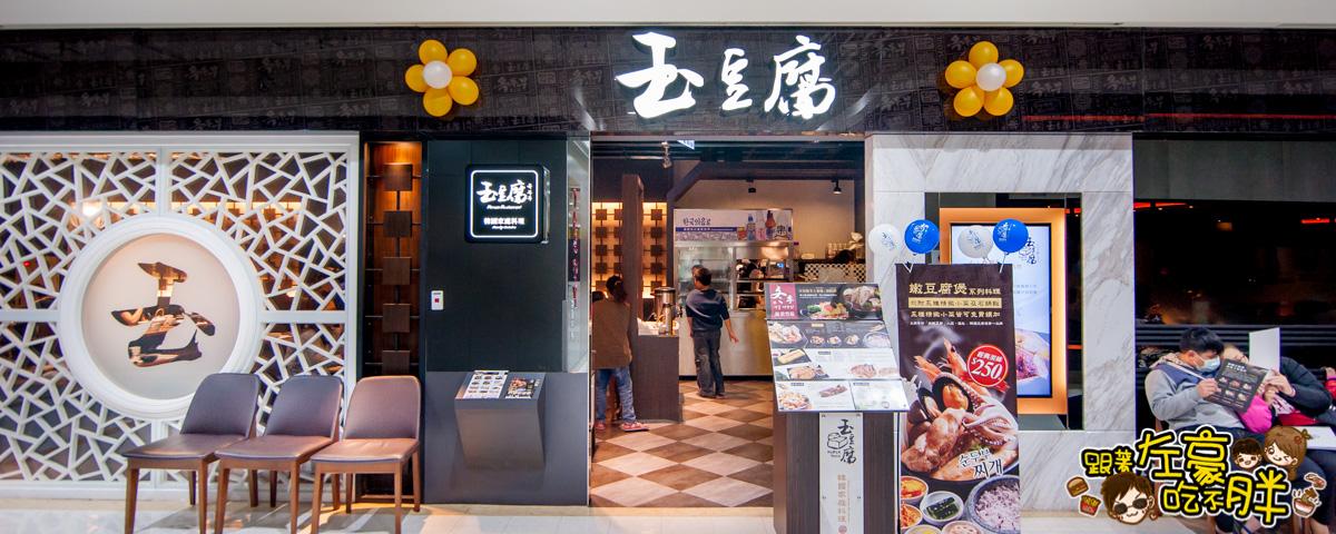 玉豆腐楠梓家樂福店-65