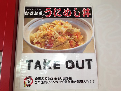 rishiri-island-maruzen-syokudo-take-out-information