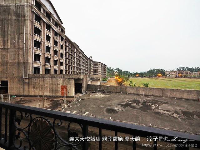 義大天悅飯店 親子設施 摩天輪 32