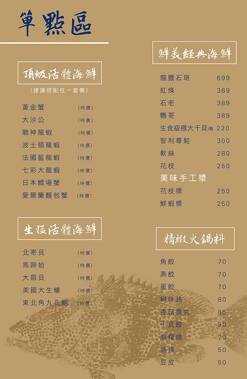 春花秋實鍋物菜單menu價位01