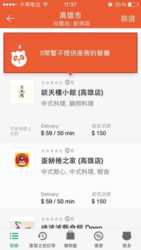 也會列出在附近、但是目前非營業時間的餐廳@foodpanda空腹熊貓外送