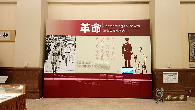 中正紀念堂|蔣公文物展示室
