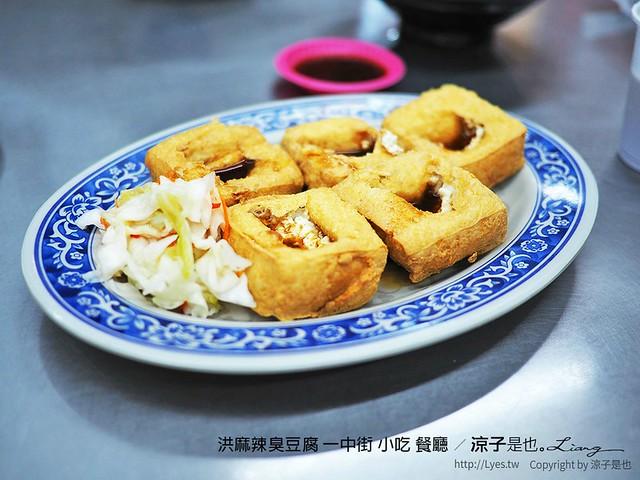 洪麻辣臭豆腐 一中街 小吃 餐廳 10