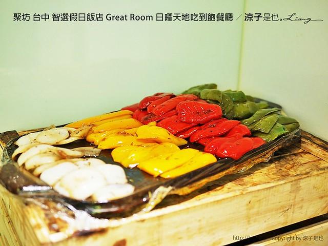 聚坊 台中 智選假日飯店 Great Room 日曜天地吃到飽餐廳 2