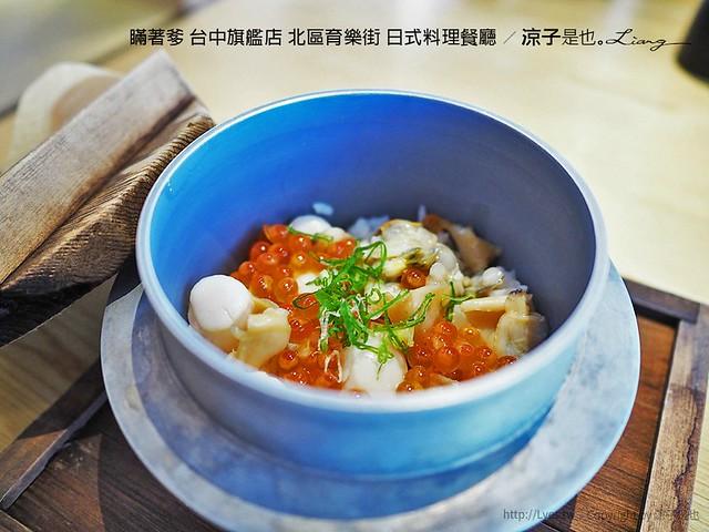 瞞著爹 台中旗艦店 北區育樂街 日式料理餐廳 44