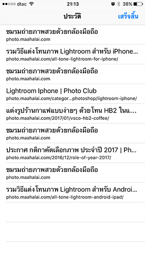 iPhone Safari Web History