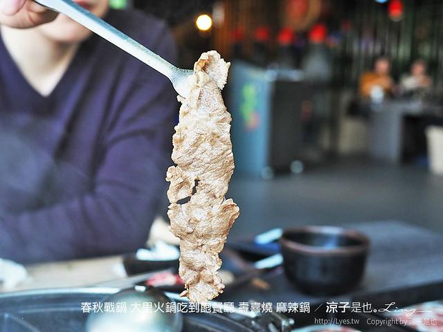 春秋戰鍋 大里火鍋吃到飽餐廳 壽喜燒 麻辣鍋 56