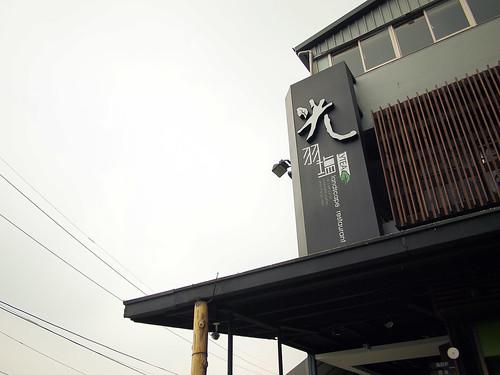16.午餐選了一間樟樹步道旁頗有時尚感的餐廳