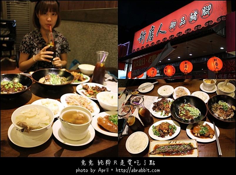 [台中]新唐人御品豬腳–超級好吃又平價的豬腳,我一定要再回訪!@北屯 松竹路