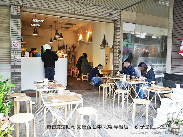 暮香炭烤吐司 太原路 台中 北屯 早餐店 2