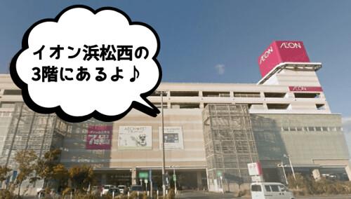musee36-aeonhamamatsunishi