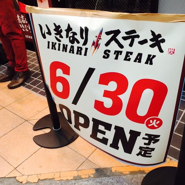 いきなりステーキ三軒茶屋店