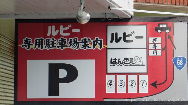 軽食の店 ルビー-23