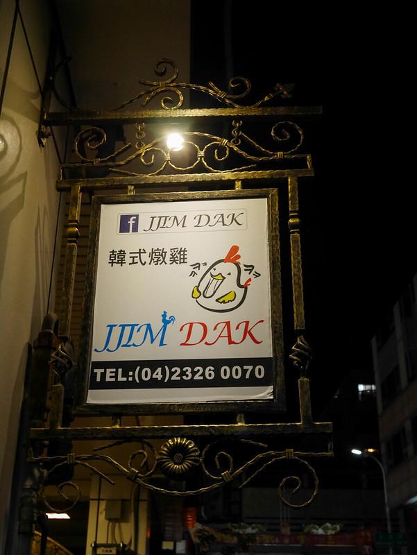 2016.12 JJIM DAK