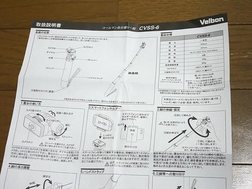 高級自撮り棒コールマンCVSS-6の取説