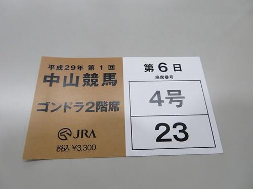 中山競馬場のゴンドラ指定席券