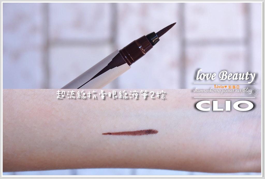 34-CLIO彩妝開箱