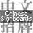 the *Chinese Signboards / 中文招牌 group icon
