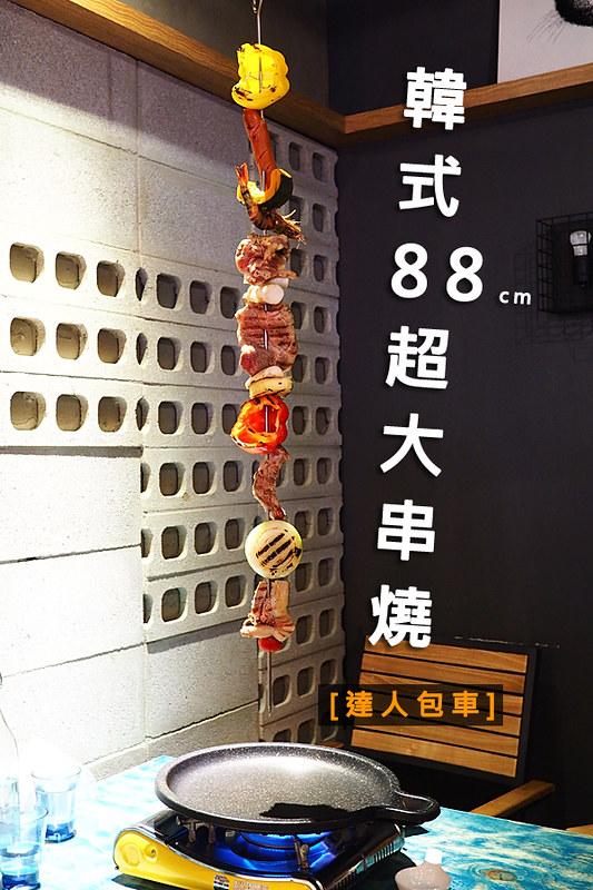 尖沙咀 韓式 達人包車 88cm 超大 串燒