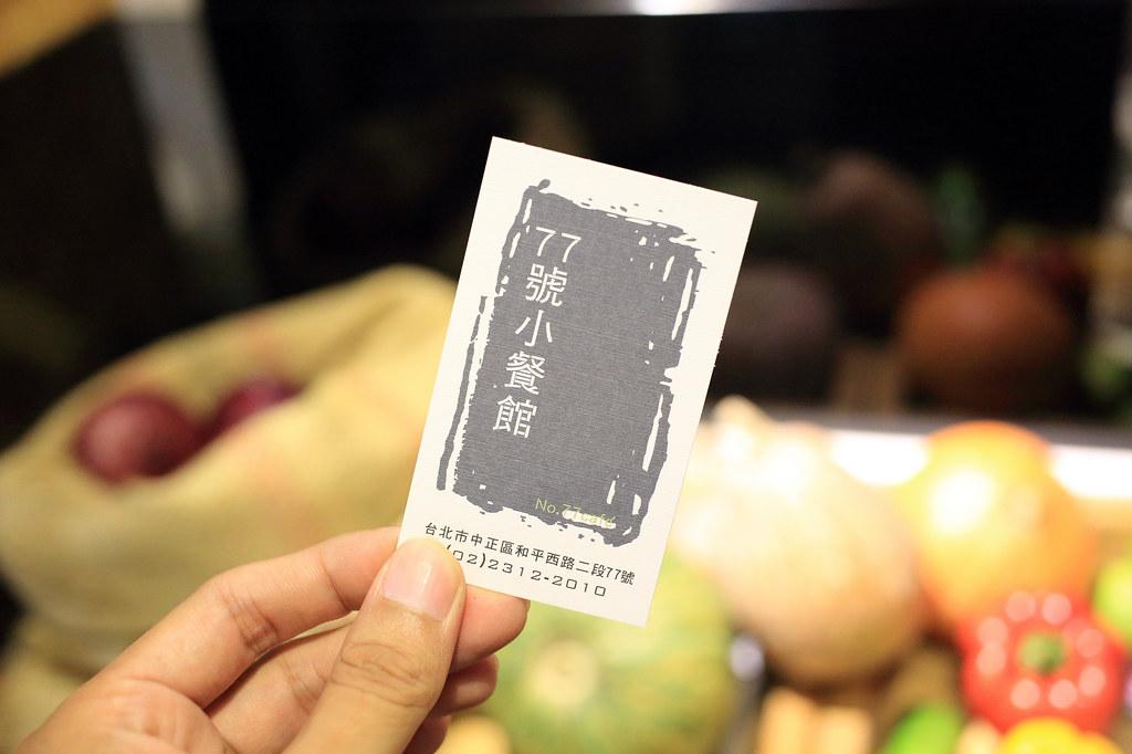 20150714中正-77號小餐館 (47)