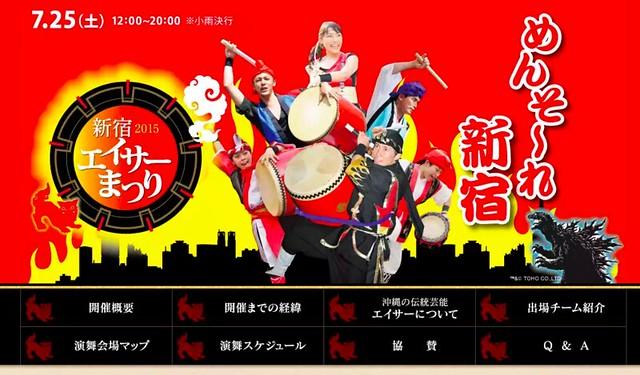 新宿エイサーまつり2015