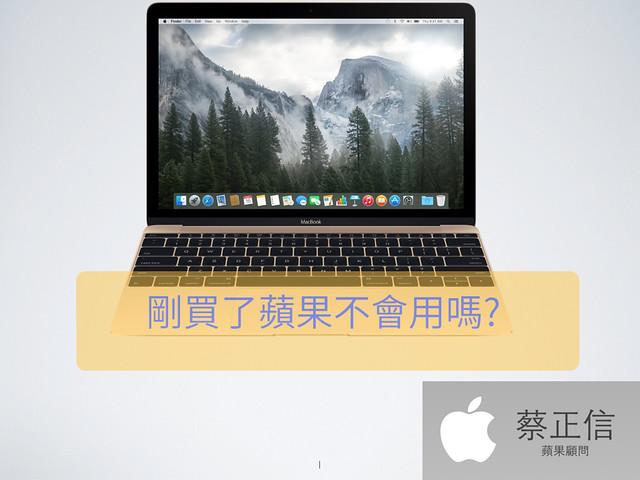 蘋果家教-剛買了蘋果不會用嗎?20150721.001