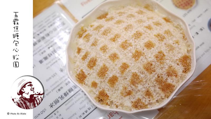 五霸包心粉圓焦糖練乳刨冰