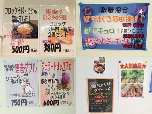 rishiri-island-rishiri-hureai-onsen-shop-menu02