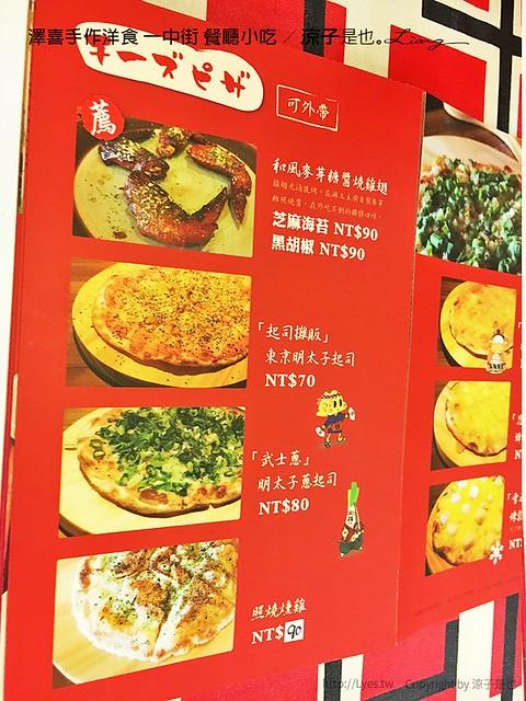 澤喜手作洋食 一中街 餐廳小吃 10
