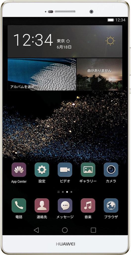 HUAWEI P8max 実物大の製品画像