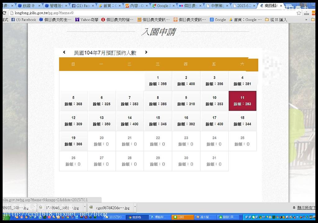 中寮龍鳳瀑布空中走道螢幕截圖 2015-07-01 05.59.56