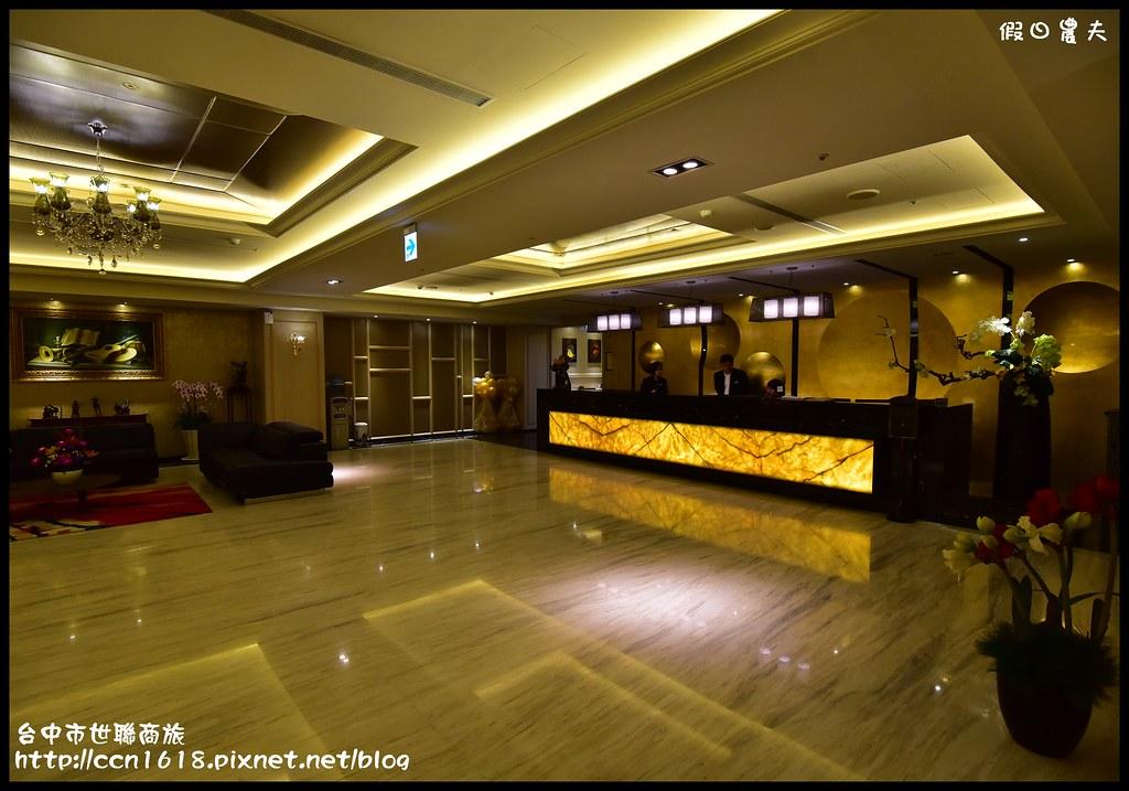 台中市世聯商旅DSC_3993